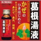 (第2類医薬品) 滋賀県製薬 葛根湯液WS 30ml×3本 返品種別B