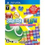 セガゲームス (PS Vita)ぷよぷよテトリス スペシャルプライス 返品種別B