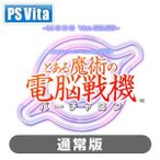 セガゲームス (PS Vita)電脳戦機バーチャロン×とある魔術の禁書目録 とある魔術の電脳戦機(通常版) 返品種別B