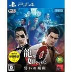 セガゲームス (PS4)龍が如く0 誓いの場所 新価格版 返品種別B