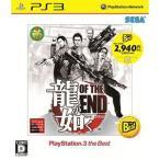 セガ (PS3)龍が如く OF THE END PS3 the Best 返品種別B