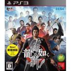 セガゲームス (PS3)龍が如く 維新!新価格版 返品種別B画像