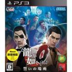 セガゲームス (PS3)龍が如く0 誓いの場所 新価格版 返品種別B