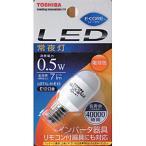 東芝 LED電球 常夜灯電球タイプ 0.5W(電球色) E-CORE(イー・コア) LDT1L-H-E12 返品種別A