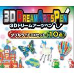 メガハウス 3Dドリームアーツペン ダブルライトDXセット(10色) 返品種別B