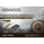 ケンウッド サウンドチューニングキット KENWOOD SKX-TK100 返品種別A