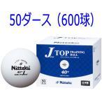 ニッタク 卓球ボール練習用 ジャパントップトレ球 50ダース 600コ 入