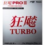 ニッタク 卓球ラバー(ブラック・特厚) Nittaku キョウヒョウ プロ3 ターボオレンジ NT-NR8721-71-TA 返品種別A