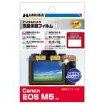 ハクバ Canon「EOS M5」専用 液晶保護フィルム MarkII DGF2-CAEM5 返品種別A