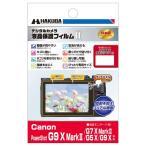 ハクバ Canon「 PowerShot G9 X MarkII /  G7 X MarkII /  G5 X /  G9 X」用 液晶保護フィルム MarkII DGF2-CAG9XM2 返品種別A