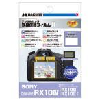 ハクバ SONY「Cyber-shot RX10IV/ RX10III/ RX10II」用 液晶保護フィルム MarkII DGF2-SCRX10M4 返品種別A