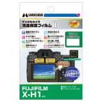 HAKUBA ハクバ DGF2-FXH1 FUJIFILM X-H1 専用 液晶保護フィルム MarkII