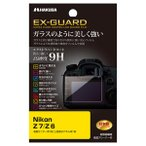 ハクバ EX-GUARD液晶保護フィルム Nikon Z7   Z6 EXGF-NZ7