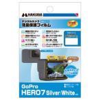 ハクバ GoPro「HERO7 Silver/ White」用 液晶保護フィルム 親水タイプ HAKUBA DGFH-GH7SW 返品種別A