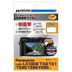 ハクバ 液晶保護フィルム耐衝撃 Panasonic LUMIX LX100II   TX2   TX1   TZ90   TZ85   FZ85 専用 DGFS-PALX100M2