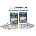 ハナヤマ ビンゴカード200パーティーグッズ 返品種別B