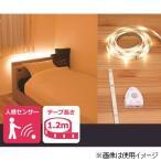 ユアサ LEDテープライト(1.2m) YUASA はるる YHL-120YM 返品種別A