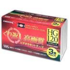 HIDISC VHSビデオカセット 3本パック120分 ハイグレードタイプ HDVT120S3P 返品種別A