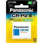 パナソニック カメラ用リチウム電池(1本入) パナソニック CR-P2 CR-P2W 返品種別A