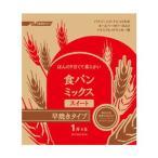 パナソニック ホームベーカリー用パンミックス(早焼きコース用) Panasonic 食パンスウィート SD-MIX35A 返品種別B