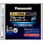 パナソニック ディーガ専用 ブルーレイレンズクリーナー (湿式) ※DVDレコーダー「ディーガ」にも使用可能。 RP-CL720A 返品種別A