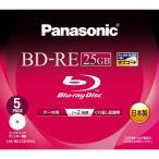 パナソニック データ用 2倍速対応BD-RE 5枚パック 25GB ホワイトプリンタブル panasonic LM-BE25DH5A 返品種別A
