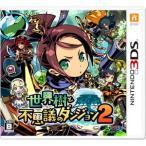 アトラス (特典付)(3DS)世界樹と不思議のダンジョン2(通常版) 返品種別B