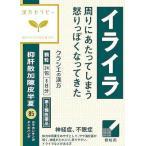 (第2類医薬品) クラシエ薬品 抑肝散加陳皮半夏エキス顆粒クラシエ 24包 返品種別B