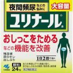 (第2類医薬品) 小林製薬 ユリナールa 24包  返品種別B