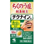 (第2類医薬品) 小林製薬 チクナインb 56錠 返品種別B