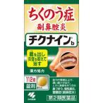 (第2類医薬品) 小林製薬 チクナインb 112錠 返品種別B