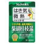 (第2類医薬品) ツムラ ツムラ漢方柴胡桂枝湯エキス顆粒A 8包 返品種別B
