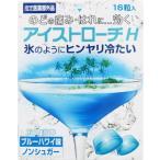 日本臓器製薬 アイストローチH 16粒(ブルーハワイ味)  返品種別B