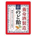 のど飴 黒蜜×ハーブ風味 76g(個包装紙込み) 養命酒製造 返品種別B