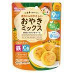 和光堂 赤ちゃんのやさしいおやきミックス 鶏レバーとかぼちゃ 70g アサヒグループ食品 (9か月頃から幼児期まで) 返品種別B