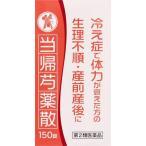 (第2類医薬品) 小太郎漢方製薬 当帰芍薬散エキス錠N「コタロー」 150錠 返品種別B
