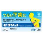 (第(2)類医薬品) 大正製薬 ピタリット 12錠 ◆セルフメディケーション税制対象商品 返品種別B