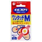 (第2類医薬品) 横山製薬 イボコロリ絆創膏ワンタッチM 12枚  返品種別B