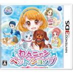日本コロムビア (3DS)わんニャンペットショップ 返品種別B