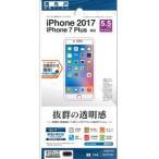 ラスタバナナ iPhone 8 Plus/ 7 Plus用 保護フィルム 高光沢 P857IP7SB 返品種別A