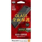 ラスタバナナ iPhone 11 Pro/  XS/  X用 フルカバー液晶保護ガラスフィルム 強化ガラス 高光沢 3D曲面フレーム(ブラック) 3S1912IP958 返品種別A