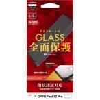 ラスタバナナ OPPO Find X2 Pro(OPG01)用 液晶保護フィルム 全面保護 3Dガラスパネル 光沢 指紋認証対応(ブラック) 3S2452FX2P 返品種別A