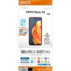 ラスタバナナ OPPO Reno3 A用 保護フィルム 平面保護 高光沢防指紋 G2481RENO3A 返品種別A