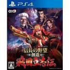 コーエーテクモゲームス (PS4)信長の野望・創造 戦国立志伝(通常版) 返品種別B
