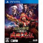 コーエーテクモゲームス (PS Vita)信長の野望・創造 戦国立志伝(通常版) 返品種別B