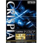 エプソン 2L版 写真用紙(高光沢・50枚) CRISPIA クリスピア K2L50SCKR 返品種別A