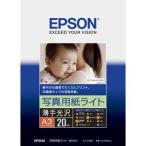 エプソン 写真用紙ライト 薄手光沢 A3サイズ 20枚 KA320SLU 返品種別A
