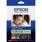 エプソン 写真用紙ライト 薄手光沢 2L判 50枚 K2L50SLU 返品種別A