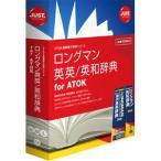 ジャストシステム ロングマン英英/ 英和辞典 for ATOK 返品種別A