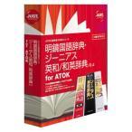 ジャストシステム 明鏡国語辞典・ジーニアス英和/ 和英辞典 / R.4 for ATOK 返品種別A